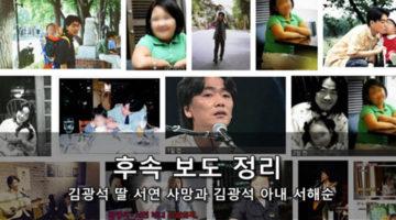 김광석 딸 김서연 사망, 그 후 아내 서해순의 대응과 후속 보도 정리