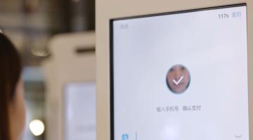 웃으면 결제가 된다? 중국의 스마일 투 페이