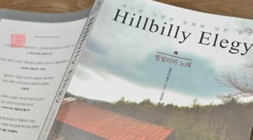힐빌리의 노래, 더도 덜도 없는 삶의 회고록
