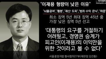 이재용 '2심 집행유예' 위해 꼼수 부린 김진동 판사