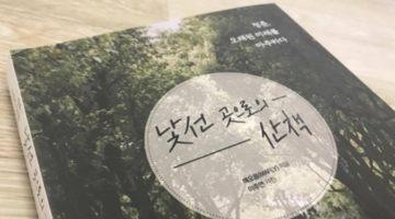 """여행, 역사 그리고 깨달음 : """"낯선 곳으로의 산책"""""""