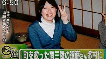 엔도 미키 : 동일본 대지진 쓰나미 대피방송의 살신성인