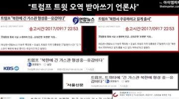 기레기 대참사: 트럼프 트윗 '오역'을 그대로 받아쓴 언론사들
