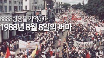 1988.8.8의 비극: 버마의 8888항쟁