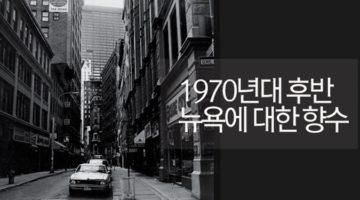 뉴욕의 1970년대 말은 왜 향수의 대상인가?