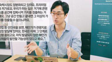 김지윤 인터뷰: 에어비앤비와 단기임대 시장, 그리고 콘텐츠에 주목해야 하는 이유