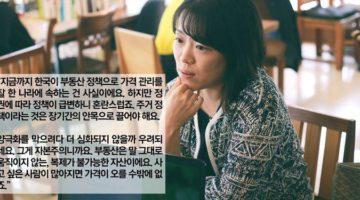"""김열매 인터뷰: """"제2신도시, 공급 과잉으로 서울과 달리 역전세 우려 있다"""""""