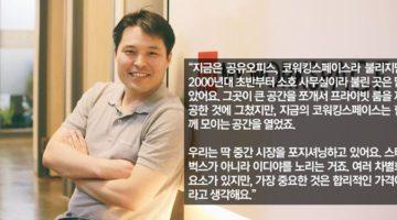 양희영 인터뷰: 강남 대형건물 공실 다 채운다는 코워킹스페이스, 끝없이 주목받는 이유