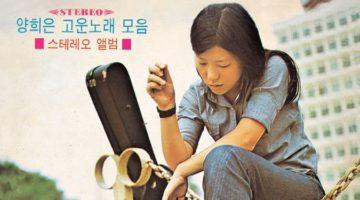 1970년 8월, 김민기의 '아침이슬' 세상에 나오다