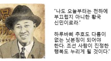 """""""조선사람은 닛본징이 되어야 한다""""는 채만식의 친일행적"""