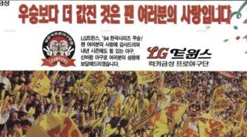 서울의 자존심을 심어준 '신바람 야구', 94년의 LG트윈스