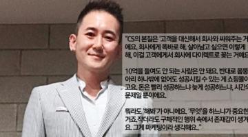 37만원 들고 상경, 일 매출 1억 쇼핑몰을 만들다: 컴온빈센트 박종윤 대표 인터뷰