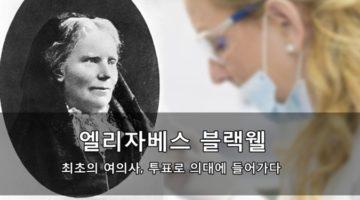 최초의 여성 의사, 투표로 의대에 들어가다