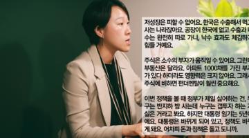 """김효진 인터뷰: """"일본과 같은 부동산 폭락은 오지 않는다"""" 한국 부동산이 여전히 싼 이유"""