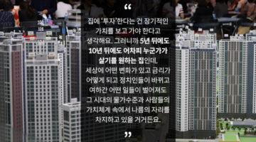 """구피생이 인터뷰: 평범한 직장인이 """"돈이 없을수록 서울의 아파트를 사라""""고 외치는 이유, 늦게 살수록 안 산 사람만 손해다"""
