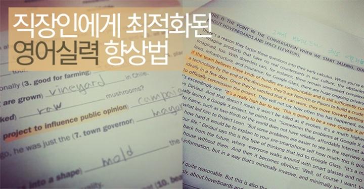 해외연수 없이 한국에서 영어 실력 높이기