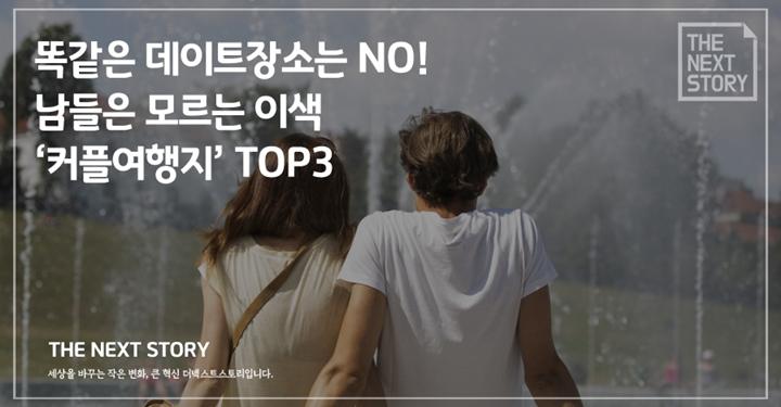 똑같은 데이트장소는 NO! 남들은 모르는 커플여행지 TOP3
