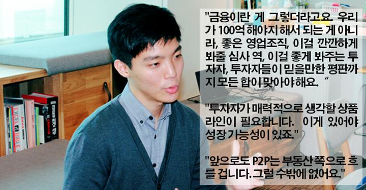 김주수 인터뷰: P2P펀드가 신용이 아닌 부동산으로 몰리는 이유, 안전한 P2P 고르는 법