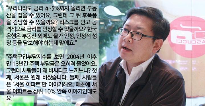 홍춘욱 인터뷰: 대한민국 대표 이코노미스트의, 현실적 시각에서 보는 한국의 부동산, 교육, 일자리