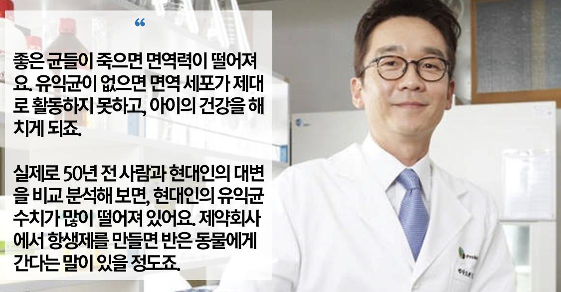 엘리트 치과의사, 아토피 걸린 아들을 위해 똥덕후가 되다 : 김석진 교수 인터뷰