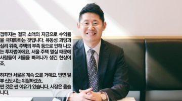 민경남 인터뷰: 경제적 자유를 성취하기 위한 부동산, 공부와 계량적 분석이 필수다