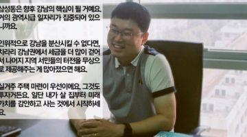 """빠숑 김학렬 인터뷰: """"전국 부동산, 아파트도 상가도 비싼 곳만 계속 오르는 이유"""""""