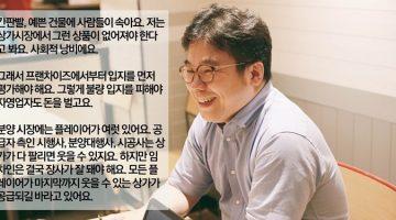옥탑방보보스 김종율 인터뷰: 상가 투자, 어렵다고 하지 말고 망할 수 없는 입지를 찾아라