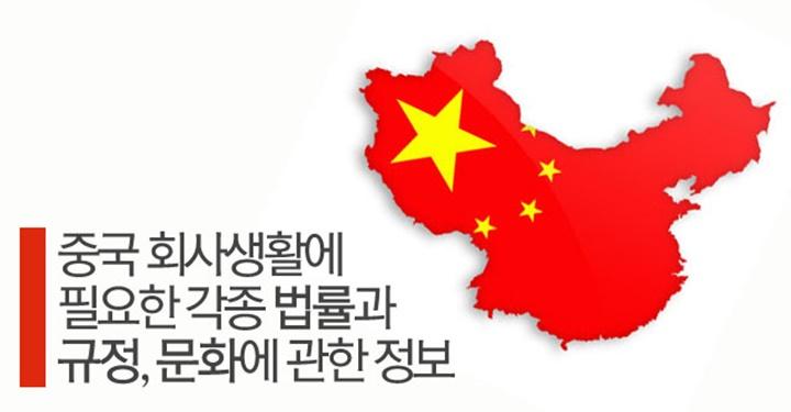 중국에서 일하려는 당신에게 필요한 7가지 정보
