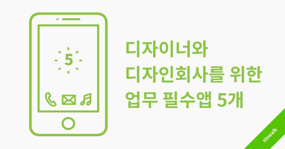 디자이너를 위한 업무 필수 앱 5개
