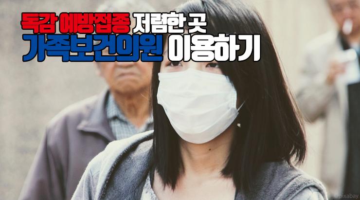 서울에서 독감 예방주사 저렴하게 맞을 수 있는 곳 '가족보건의원'