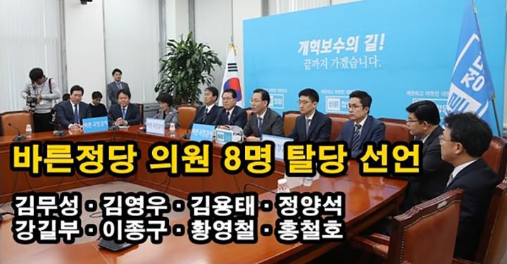 김무성 탈당으로 '바른정당'이 잃는 것들