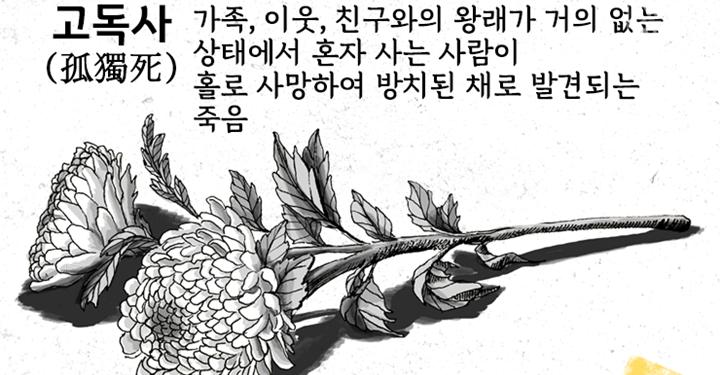 '끊이지 않는 고독사' 그녀의 고독사를 막은 비결은?