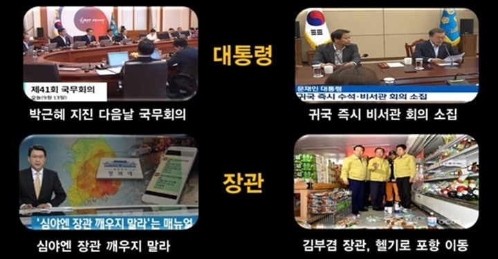 박근혜 vs 문재인, '지진 대응' 비교해봤더니