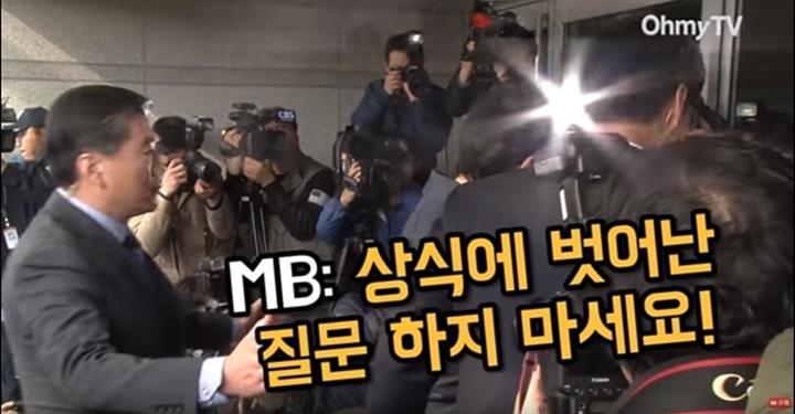 상식 벗어난 MB와 조중동 '정치보복' 프레임으로 대응
