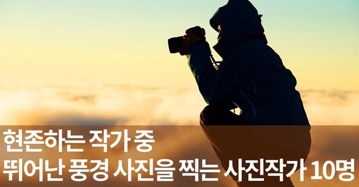 현존하는 작가 중 뛰어난 풍경 사진을 찍는 사진작가 10명
