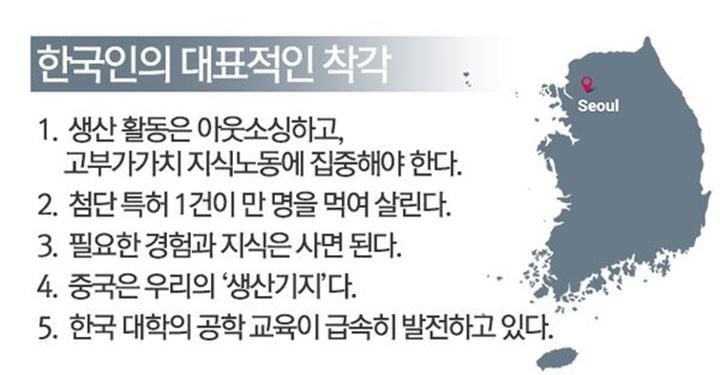 한국사회를 지배하는 대표적인 5가지 그릇된 고정관념
