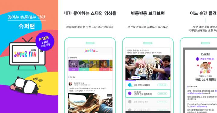 슈퍼팬 앱, 즐기면서 하는 영어 회화 공부