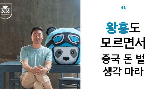 SM 출신 PD, 회당 300만 뷰의 '왕홍'을 만들어내기까지: 브랜드건축가 김정민 인터뷰