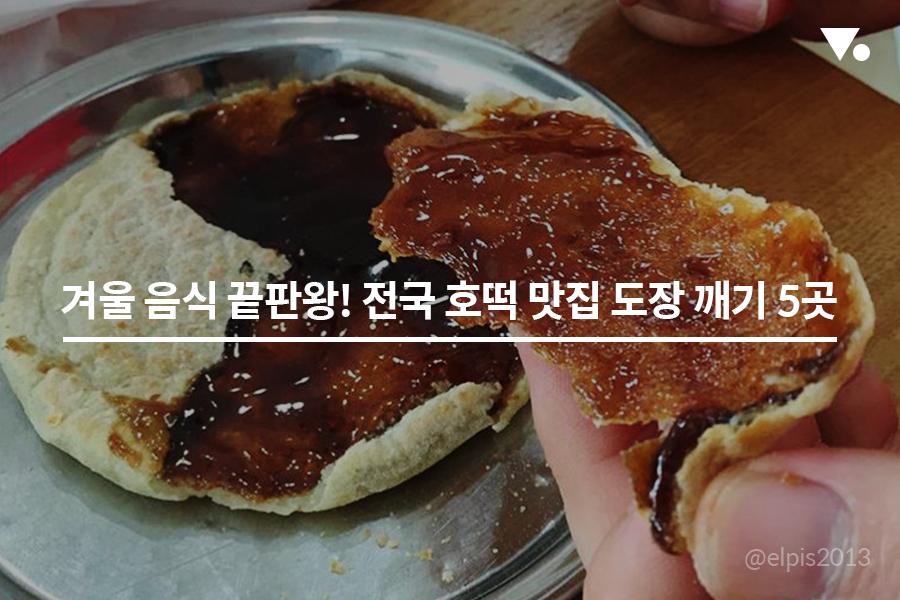 겨울 음식 끝판왕! 전국 호떡 맛집 도장 깨기 5곳