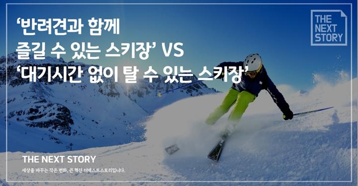 '반려견과 함께 즐길 수 있는 스키장' VS '대기시간 없이 탈 수 있는 스키장'