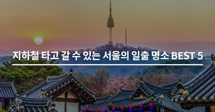 지하철 타고 갈 수 있는 서울의 일출 명소 BEST 5