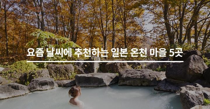 추울수록 가고 싶은 일본의 온천 마을 5곳