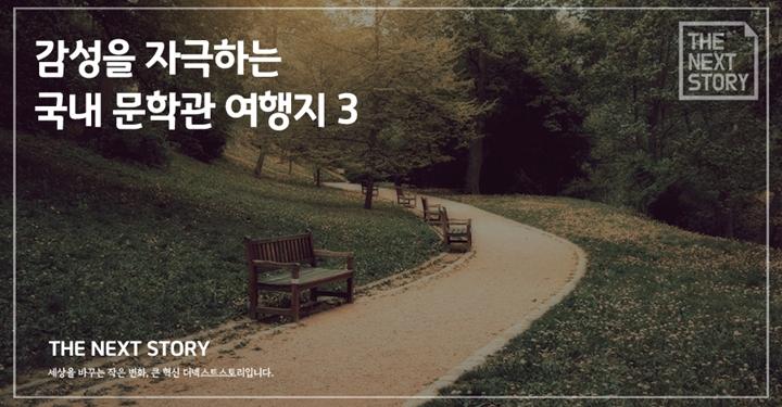 감성을 자극하는 국내 문학관 여행지 3