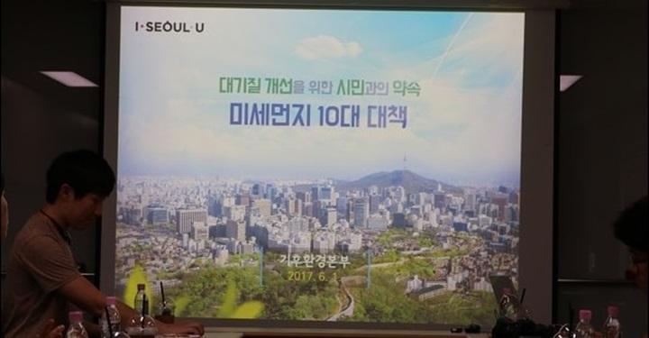 서울시 미세먼지 측정, '정확도' 의심해야 할까?