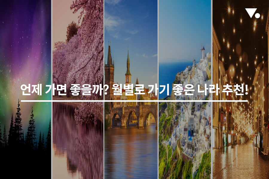 여행, 언제 가면 좋을까? 월별로 가기 좋은 나라 추천!