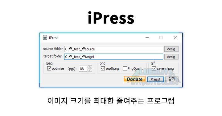 이미지 크기를 최대한 줄여주는 프로그램 iPress