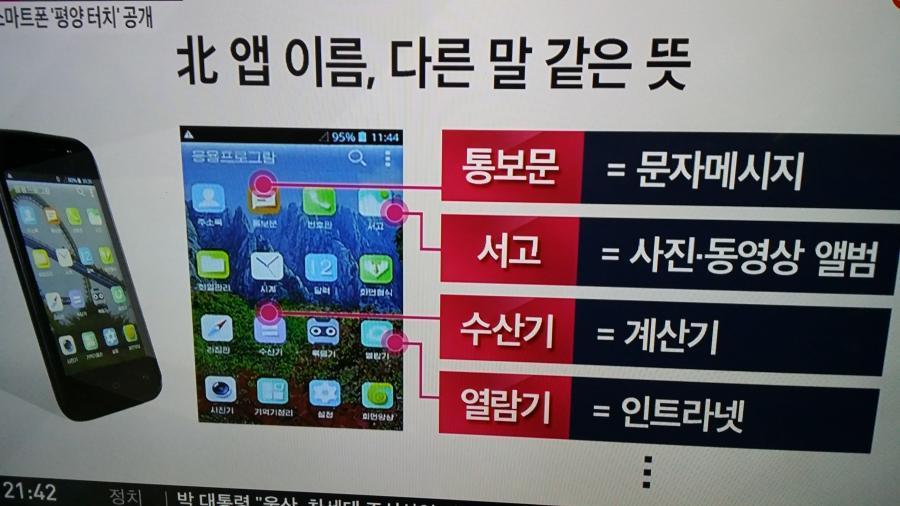 북한에는 앱스토어가 오프라인 매장에만 있다