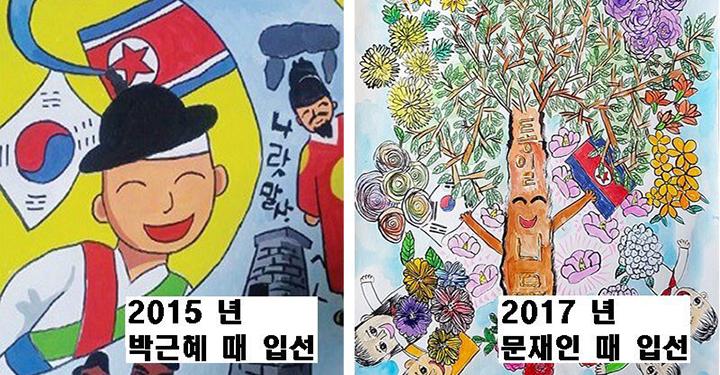 초등학생의 통일 그림이 '종북' 그림?