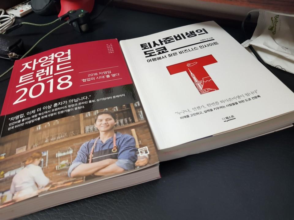 외식업 및 리테일 창업에 관심 있는 사람을 위한 책 2권