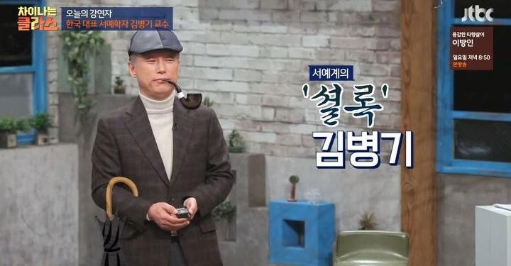 """""""차이나는 클라스""""의 '광개토왕비문 변조설' 방송을 비판한다"""